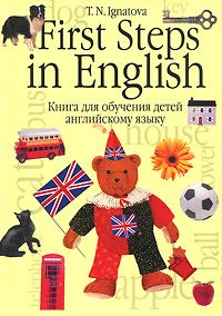 First Steps in English. Первые шаги в английском. В 2 книгах. Книга 1. Книга для обучения детей английскому языку