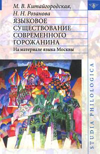 Языковое существование современного горожанина. На материале языка Москвы