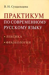 Практикум по современному русскому языку. Лексика. Фразеология