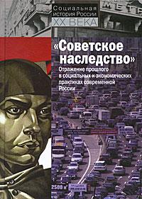 """""""Советское наследство"""" . Отражение прошлого в социальных и экономических практиках современной России"""