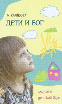 Дети и Бог. Мысли о детской вере