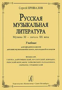 Русская музыкальная литература. Музыка XI - начала XX века