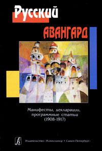 Русский авангард. Манифесты, декларации, программные статьи (1908-1917)