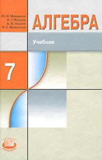 Алгебра. 7 класс