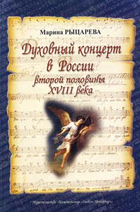 Духовный концерт в России второй половины XVIII века