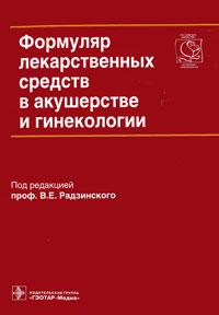 Формуляр лекарственных средств в акушерстве и гинекологии (+ CD-ROM)