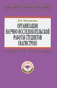 Организация научно-исследовательской работы студентов (магистров)