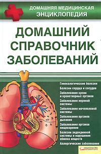 Домашний справочник заболеваний