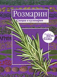 Мускатный орех. Розмарин ( 978-5-699-43692-7 )