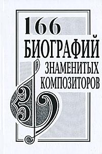 166 биографий знаменитых композиторов
