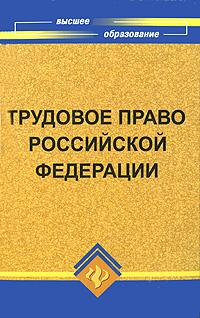 Трудовое право Российской Федерации ( 978-5-222-17965-9 )