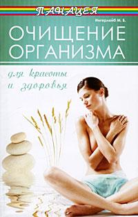 М. Б. Ингерлейб Очищение организма для красоты и здоровья жаки рипли книга женской красоты и здоровья
