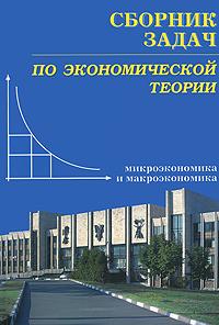 Сборник задач по экономической теории. Микроэкономика и макроэкономика