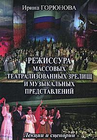 Режиссура массовых театрализованных зрелищ и музыкальных представлений. Лекции и сценарии