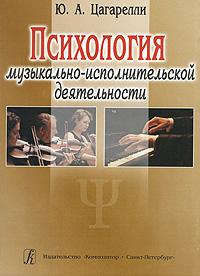 Психология музыкально-исполнительской деятельности