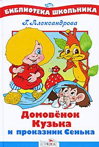 Домовенок Кузька и проказник Сенька