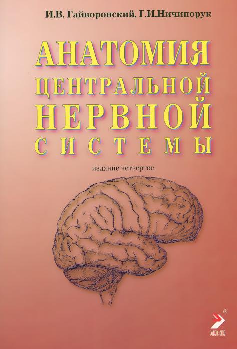 Анатомия центральной нервной системы. Краткий курс. Учебное пособие