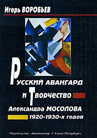 Русский авангард и творчество Александра Мосолова 1920-1930-х годов