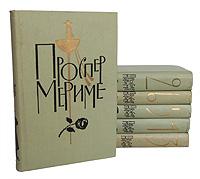 Проспер Мериме. Собрание сочинений в 6 томах (комплект из 6 книг)