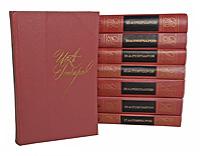 И. А. Гончаров. Собрание сочинений в 8 томах (комплект из 8 книг)