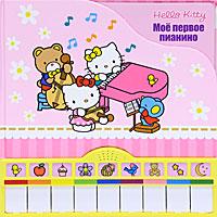 Hello Kitty!Мое первое пианино. Книжка-игрушка