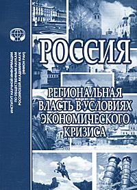 Россия. Региональная власть в условиях экономического кризиса