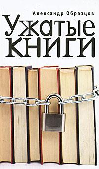 Александр Образцов Ужатые книги