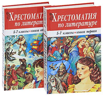 Хрестоматия по литературе. 5-7 классы (комплект из 2 книг)