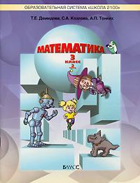 Математика. 3 класс. В 3 частях. Часть 2