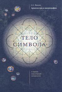"""Архитектура и иконография. """"Тело символа"""" в зеркале классической методологии"""