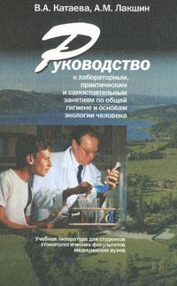 Руководство к лабораторным, практическим и самостоятельным занятиям по общей гигиене и основам экологии человека