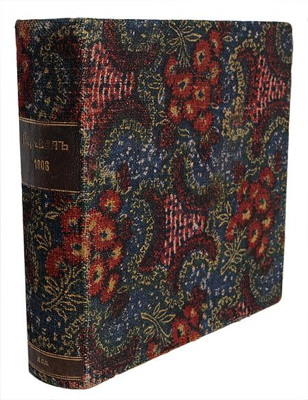 Перевал - Журнал свободной мысли (№№ 1 - 12, 1906 - 1907 гг)