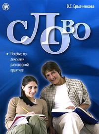 В. С. Ермаченкова Слово. Пособие по лексике и разговорной практике (+ CD-ROM)