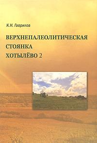 Верхнепалеотическая стоянка Хотылево 2