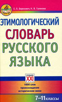 Этимологический словарь русского языка. 7-11 классы