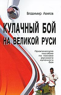 Кулачный бой на Великой Руси. Владимир Авилов