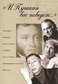 """""""И Пушкин вас поведет..."""" Репетиции спектакля """"Борис Годунов"""" во МХАТе им А. П. Чехова. Незавершенная постановка 1989 года"""