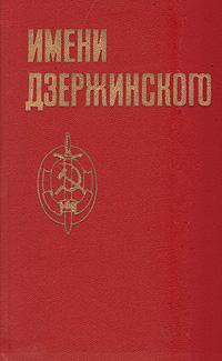 Имени Дзержинского