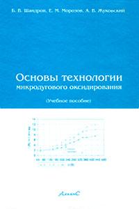 Основы технологии микродугового оксидирования