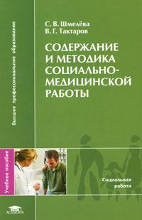 Содержание и методика социально-медицинской работы