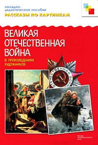 Великая Отечественная война в произведениях художников. Наглядно-дидактическое пособие