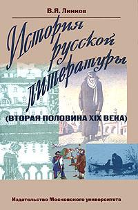 История русской литературы (вторая половина XIX века)