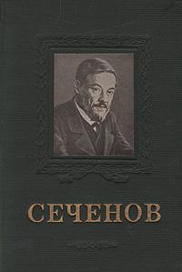 И. М. Сеченов