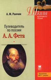 Путеводитель по поэзии А. А. Фета