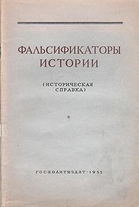 Фальсификаторы истории (Историческая справка)