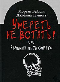 Умереть не встать! или Карманная книга смерти