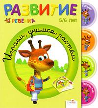 Играем, учимся, растем. 5-6 лет12296407Книга, которую вы держите в руках, представляет собой курс занятий для ребенка 5-6 лет. Вместе с веселым жирафом, который встретится на страничках книги, ребенок выполнит задания, направленные на развитие навыков чтения, письма, математических навыков и творческих способностей. В этой книге: развивающие задания и упражнения; интересные сказки; оригинальные поделки; красочные иллюстрации.