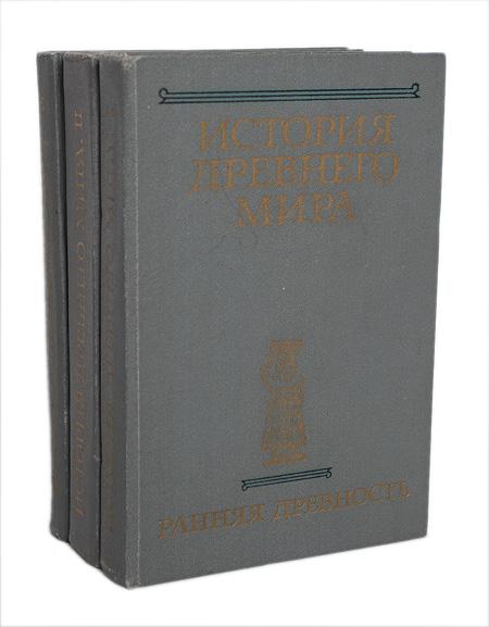 История Древнего мира (комплект из 3 книг)