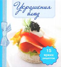 Украшения блюд (книга-магнит) ( 978-5-699-40099-7 )