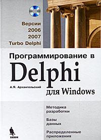 Программирование в Delphi для Windows. Версии 2006, 2007, Turbo Delphi (+ CD-ROM) ( 978-5-9518-0366-5 )
